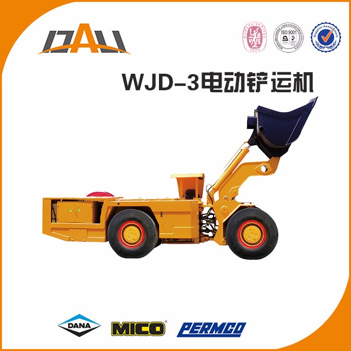WJD-3电动铲运机