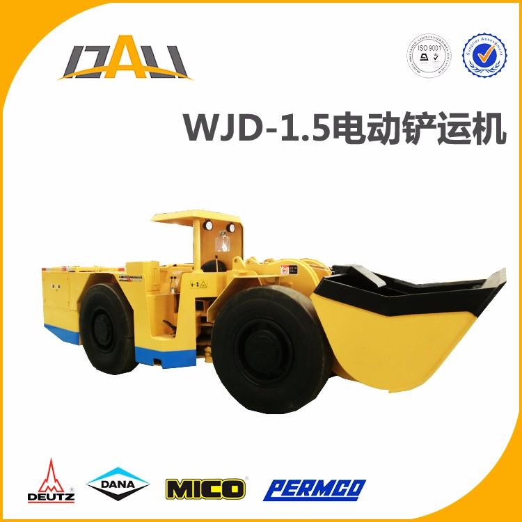 WJD-1.5立方电动铲运机